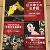 松本零士の世界展!?