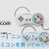 【速攻レビュー】ニンテンドークラシックミニ スーパーファミコンを買ってみた!!
