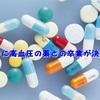 近日中に高血圧の薬との卒業が決定!!