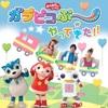 【滋賀】イベント「おかあさんといっしょ ガラピコぷ~がやってきた!」が2020年7月18日(土)に開催
