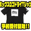 【AbuGarcia】コットンとポリエステル混紡のロゴTシャツ「ボックスロゴドライTシャツ」通販予約受付開始!