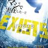 映画感想 - イグジスツ 遭遇(2015)