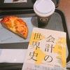 読書会〜「会計の世界史」
