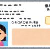 マイナンバーカードを予約して受け取る方法。子連れ版