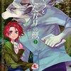 ライラと死にたがりの獣 / 斯波浅人 / 斉田えじわ(2)、親をマフィアに殺されたライラとマフィアの親を殺したルカの出会い