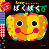 食育絵本「Sassyのあかちゃんえほん ぱくぱく」