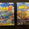 グローバル不動産王/World Tour board Game 開封 - ダイソーの100円ボードゲーム
