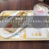新発売メニュー 桜香る ホワイトショコラ・ラテを注文してみた!【ドトール】