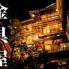 究極の源泉!ジブリのモデルにもなった渋温泉一番の老舗旅館 「金具屋」に泊まってきた!