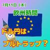 【7/11 欧州時間】ドル円もブルトラップ!?日足レンジ下限へ向けた動き!!