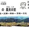 長州藩、忠蔵さんの農民日記74、麦みぞほりのこと