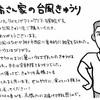 高橋さん家の台風きゅうり。