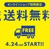 【期間限定】鎌倉シャツ 全品送料無料!! 上質なマスクが安く購入できるチャンス~