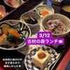 【241】Low T3 Syndrome 対策②② ✴︎ 【実験】お米🍙はホントに食べられないのか?