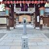 護王神社で本物の猪を激写!巨大絵馬とイノシシの撮影会もあり。