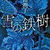 『雪の鉄樹』遠田潤子(光文社文庫)
