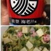 サッポロ一番のサンヨー食品の新製品?の和ラーを買ってみました。