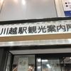 埼玉の小江戸、川越に行ってきました。