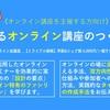 4/18(土)《Zoomオンライン限定》伝わるオンライン講座のつくり方