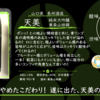 【月曜日の先週の一本!】天美 純米大吟醸 東条山田錦【FUKA🍶YO-I】