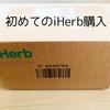 初めてのiHerb(アイハーブ)購入6アイテムでオーガニックライフ