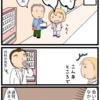 お医者さんとのコミュニケーション