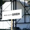 播磨乃國☆よさこい衆 嵐華龍神:加杉野おどり(27日、西脇市)