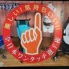 【タモリ倶楽部】全日本ワンタッチ選手権開催。思わず触ってみたくなる、ワンタッチで機能するモノたち