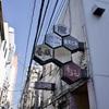 下関市 : 豊前田商店街とその周辺 その1