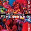名著・色彩の宇宙誌を大幅加筆した「色彩の博物事典」