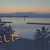 【名鉄旅行】吉良吉田【1日目③】