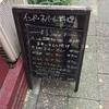 ナマステポカラ  in  黄金町