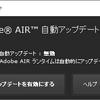 【Adobe Air】ランタイムの自動アップデートを無効にする
