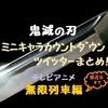 鬼滅の刃ミニキャラカウントダウンのツイッターまとめ!テレビアニメ無限列車編!
