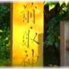 前鳥神社 ~平成30年は御鎮座1650年の節目年~