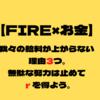 【FIRE×お金】我々の給料が上がらない理由3つ。無駄な努力は止めてrを得よう。