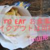 【Go To Eat 山形 プレミアム付食事券】GoToイートキャンペーンでテイクアウト?