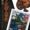 鮎川哲也リラ荘殺人事件 読んでいます