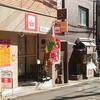 【神戸カレー】パルフェ 県庁前本店 <食べ日:2020年1月8日(水)>