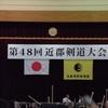 近郡剣道大会
