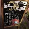 日本一敷居の低い文壇バーに行ってみた