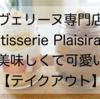 【テイクアウト スイーツ】プレジレイルが美味しくて可愛い♡ 【椎名町】