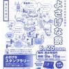 6月25日よさげな祭開催!