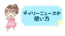 【DMM英会話】デイリーニュースの効果的な勉強方法