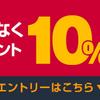 ドコモケータイ払い キャンペーン - Amazon dポイント10%ポイントバック