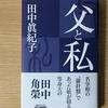 田中真紀子が書いた「父と私」を読んだ感想とレビューを書いていきます-娘・田中真紀子からみた田中角栄はどうだったのだろうか-