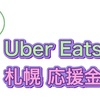 【Uber Eats 北海道札幌】配達員登録で最大15,000円とステッカーをプレゼント | 北海道札幌のエリアマップと招待コードはこちら