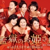 【ロケ地情報】ドラマ「監獄のお姫さま」