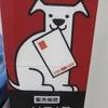 年賀状を送ろう!!エル・オフィスでは、郵便局と提携して、年賀状や印紙の販売も行っています!!