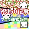 150記事達成!PV数と収益は?テトたち初心者3人の雑記ブログ奮闘記